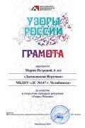 Grishina2.jpg
